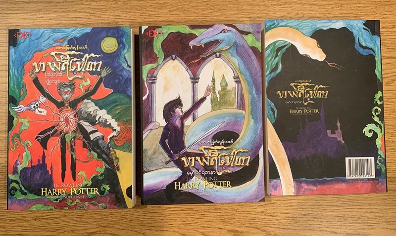 Burmese editions of Harry Potter books